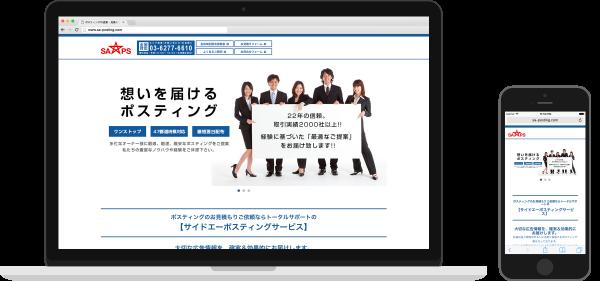 worksWebThum-SAPS