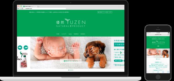 worksWebThum-yuzen